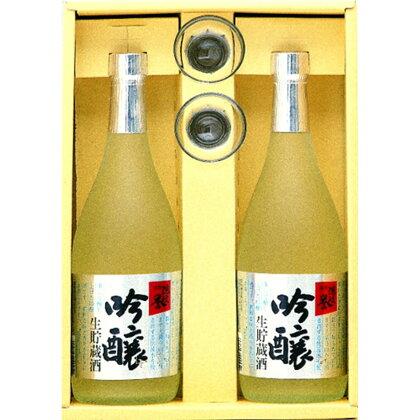 隠岐誉 吟醸 生 貯蔵酒 700ml 2本 ふるさと味自慢 オリジナルグラス セット