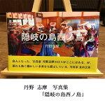 【ふるさと納税】丹野志摩写真集「隠岐の島西ノ島」