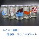 【ふるさと納税】酒 日本酒 隠岐誉 ワンカップ セット 隠岐...