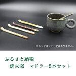 【ふるさと納税】焼火窯マドラー5本セット