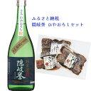 【ふるさと納税】日本酒隠岐誉ひやおろし干物2種セット720mlセット秋限定