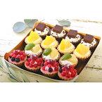 【ふるさと納税】フレッシュタルト 専門店 「STYLE」 岡山みにたると 詰め合わせ(15個入り) 【ケーキ・タルト・詰合せ・お菓子・スイーツ】 お届け:〜2021年3月中旬