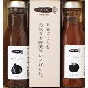 【ふるさと納税】ミモレ農園 万能野菜ソース 2個(トマト&玉ねぎ) 【ソース・加工食品】