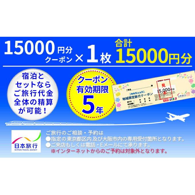 【ふるさと納税】日本旅行 地域限定旅行クーポン【15,000円分】 【チケット】