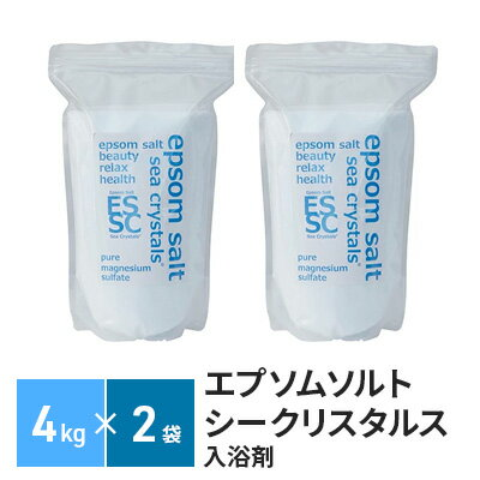 【ふるさと納税】エプソムソルト シークリスタルス 8kg(4kg×2) 【入浴剤・美容・美容】