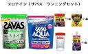 【ふるさと納税】3-11 プロテイン(ザバス・ランニングセッ...