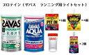 【ふるさと納税】B-44 プロテイン(ザバス・ランニング用ラ...