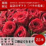 ギフトバラ花束