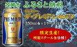 【ふるさと納税】【BE24−12】サントリー「ザ・プレミアム・モルツ」スチール缶 350ml 24本