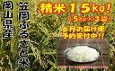 【ふるさと納税】【R29−06】29年産「笠岡ふるさと米」1...