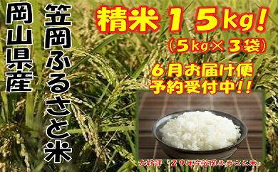 【R29−06】29年産「笠岡ふるさと米」15kg(6月発送)