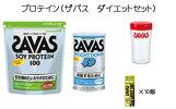 【3-10】プロテイン(ザバス・ダイエットセット)