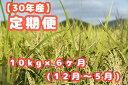 【ふるさと納税】【30-6M】30年産「笠岡ふるさと米」10kg×6ヶ月コース(12月から5月発送)