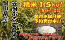 【R29-08】29年産「笠岡ふるさと米」15kg(8月発送...