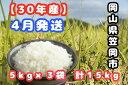 【ふるさと納税】R30-04 30年産「笠岡ふるさと米」15...
