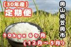 【ふるさと納税】30-6M 30年産「笠岡ふるさと米」10kg×6ヶ月コース(12月から5月発送)