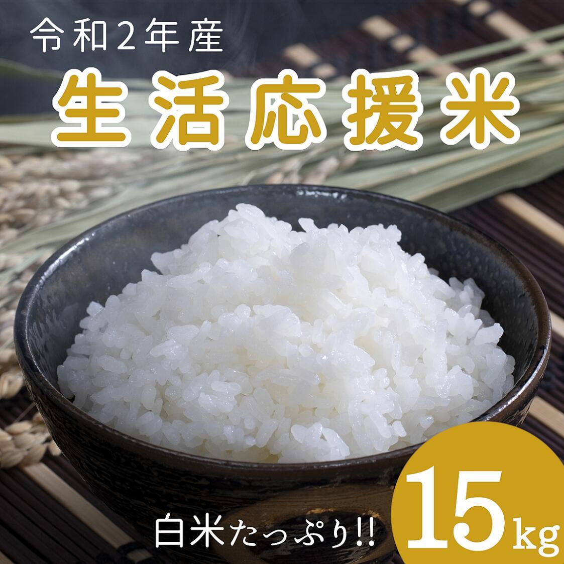 お米コスパ10位:晴れの国のお米を皆様に!生活応援米15kg