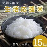 【ふるさと納税】(訳あり)新生活応援!生活応援米15kg(5kg×3袋)