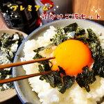【ふるさと納税】プレミアム卵かけご飯セット(Aセット・Bセットからお選びいただけます)