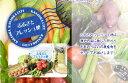【ふるさと納税】ふるさとフレッシュ便(旬野菜・ふるさと米)3か月定期便