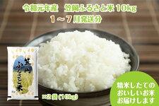 2019年産米「笠岡ふるさと米」10kg