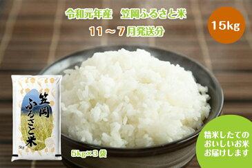 R1-15 2019年産「笠岡ふるさと米」15kg