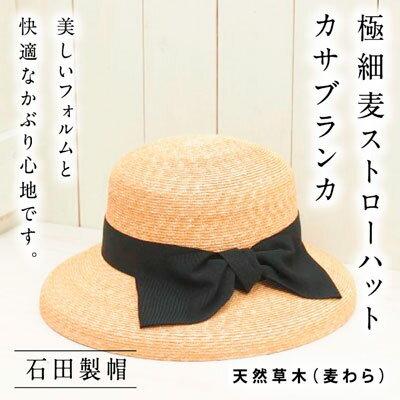 【ふるさと納税】6-01 極細麦ストローハットカサブランカ