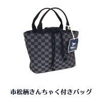 【ふるさと納税】C-25市松柄きんちゃく付きバッグ