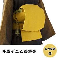 【ふるさと納税】E-06井原デニム着物帯名古屋・黄