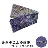 【ふるさと納税】F-02井原デニム着物帯(バラ柄リバーシブル半帯)