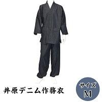 【ふるさと納税】N-02井原デニム作務衣M