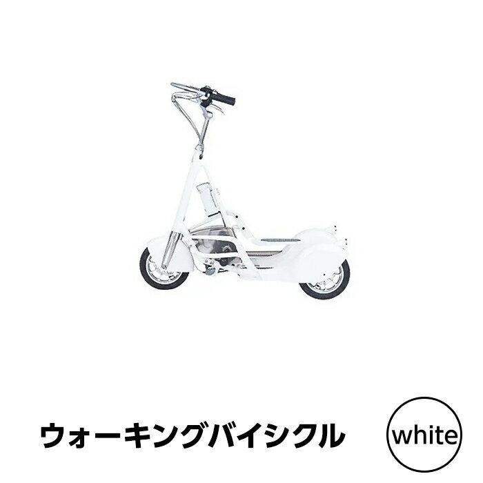 ウォーキングバイシクル(white)