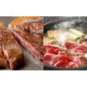 【ふるさと納税】岡山県産黒毛和牛[備中牛]ロースステーキ1kg、うす切り1.35kg 【牛肉・お肉】
