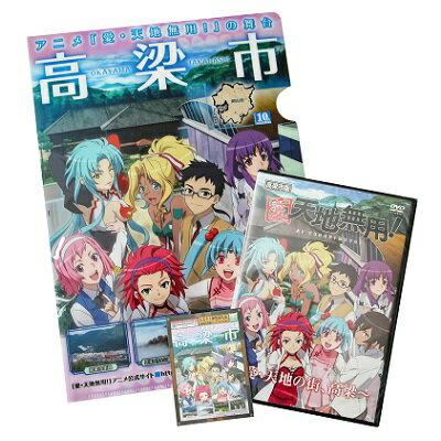 「愛・天地無用」高梁市版 DVDセット [本・DVD]