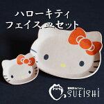 【ふるさと納税】0034-I-001備前焼ハローキティフェイス皿セット