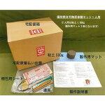 【ふるさと納税】0030-J-031備前焼自宅陶芸体験セット(2人用)