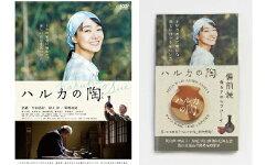 【ふるさと納税】0015-M-062備前焼映画「ハルカの陶」DVD(オリジナルアロマブローチ付)