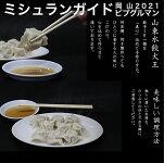 【ふるさと納税】0010-F-060山東水餃大王の水餃子