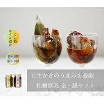 【ふるさと納税】0008-C-002牡蠣無双(金)・(銀)2個セット