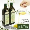 【ふるさと納税】有機栽培 エキストラバージン オリーブオイル シングル 450g 6本入り 【食用油・オーガニック】