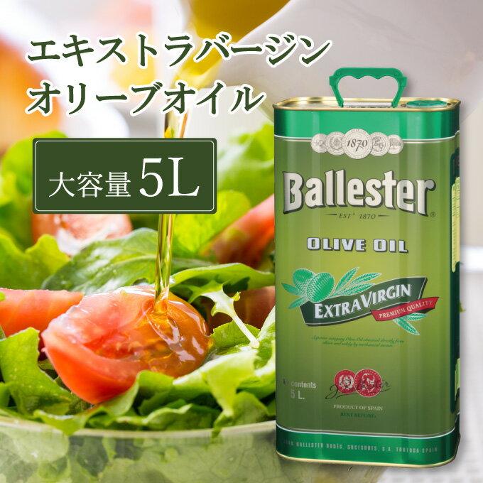おすすめ2位:バジェステル エキストラバージン オリーブオイル 5L