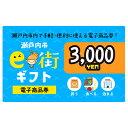 【ふるさと納税】電子商品券 瀬戸内市e街ギフト(3,000円...