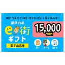 【ふるさと納税】電子商品券 瀬戸内市e街ギフト(15,000...