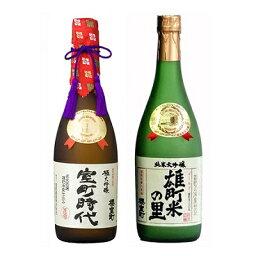 【ふるさと納税】櫻室町 極大吟醸・純米大吟醸詰合せ 【お酒・日本酒】