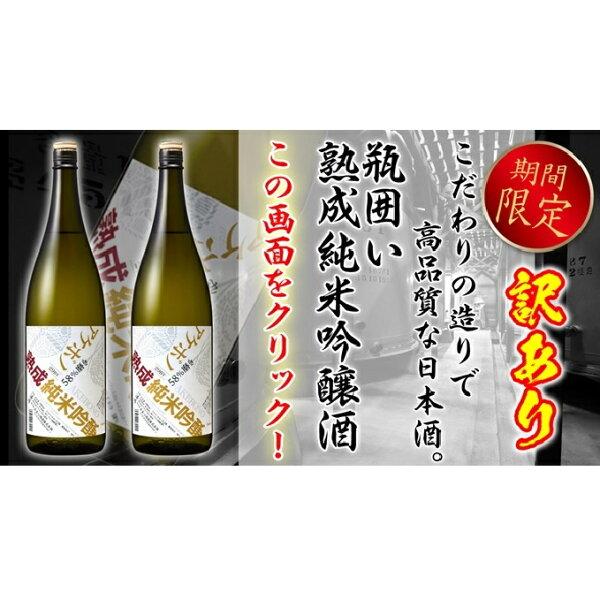 ふるさと納税 訳あり瓶囲い熟成純米吟醸酒2本(1本1,800ml) お酒・日本酒・純米吟醸酒