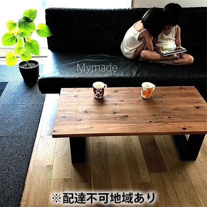 ヴィンテージな ローテーブル[配達不可:離島] [雑貨・日用品]