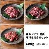 【ふるさと納税】<A76森のジビエ鹿肉味付き詰合せセット計600g>