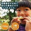 【ふるさと納税】A94米粉でつくった森のホットケーキミックス3袋セット