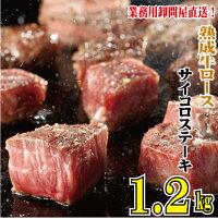 【ふるさと納税】熟成牛ロース サイコロステーキ 1.5kg 【ステーキ・お肉・牛肉・ロース】 お届け:4月以降順次お届け