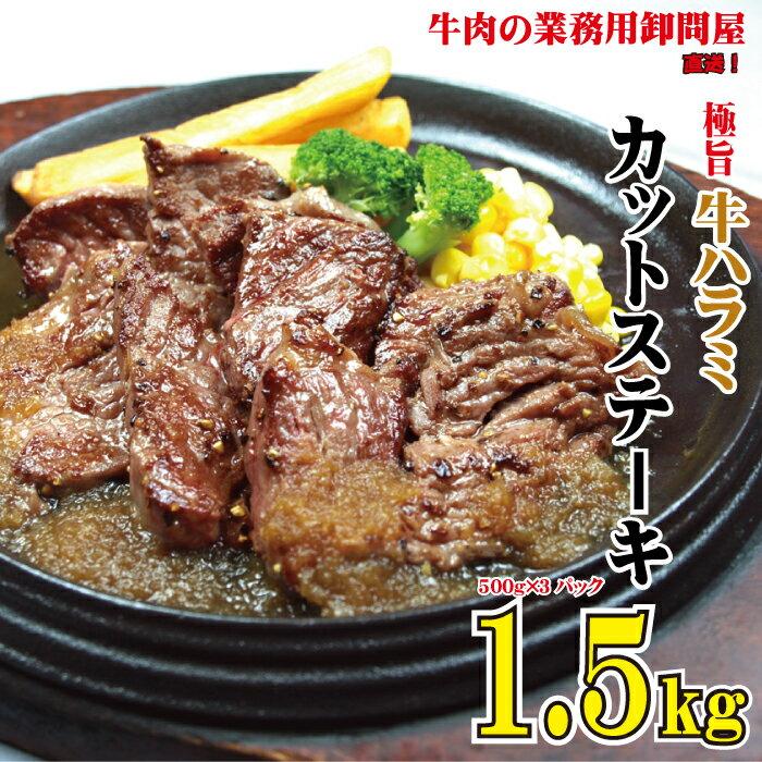 極旨・牛ハラミカットステーキ 1.5kg(500g×3袋入) [お肉・牛肉・スライス・1.5kg] お届け:お届けまで1〜2か月かかる場合がございます。